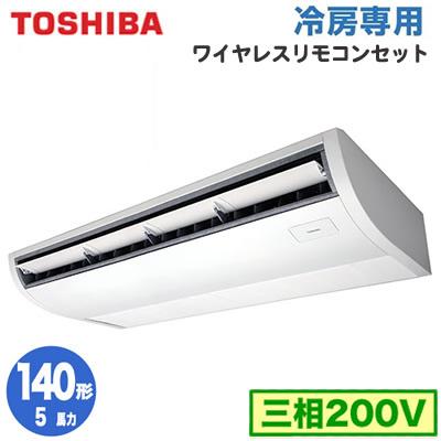 RCRA14033X (5馬力 三相200V ワイヤレス)東芝 業務用エアコン 天井吊形 冷房専用 シングル 140形