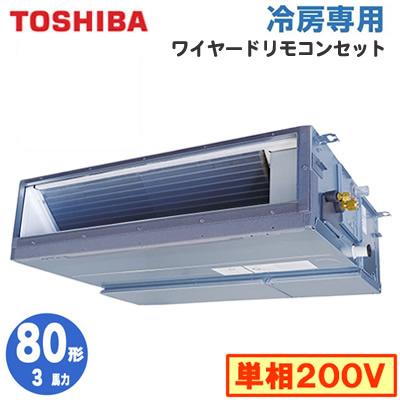 RDRA08033JM (3馬力 単相200V ワイヤード・省エネneo)東芝 業務用エアコン 天井埋込形ダクトタイプ 冷房専用 シングル 80形 取付工事費別途