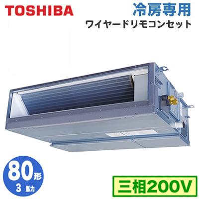 RDRA08033M (3馬力 三相200V ワイヤード・省エネneo)東芝 業務用エアコン 天井埋込形ダクトタイプ 冷房専用 シングル 80形 取付工事費別途