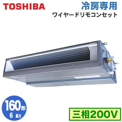 RDRA16033M (6馬力 三相200V ワイヤード・省エネneo)東芝 業務用エアコン 天井埋込形ダクトタイプ 冷房専用 シングル 160形