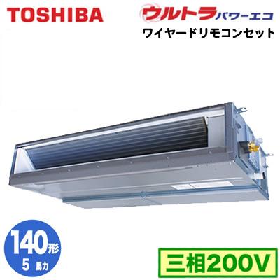 RDXA14033M (5馬力 三相200V ワイヤード・省エネneo)東芝 業務用エアコン 天井埋込形ダクトタイプ ウルトラパワーエコ シングル 140形