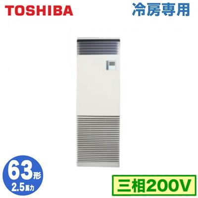 RFRA06333B (2.5馬力 三相200V) 【東芝ならメーカー3年保証】東芝 業務用エアコン 床置形 スタンドタイプ 冷房専用 シングル 63形