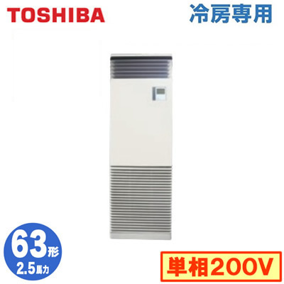 RFRA06333JB (2.5馬力 単相200V)東芝 業務用エアコン 床置形 スタンドタイプ 冷房専用 シングル 63形 取付工事費別途