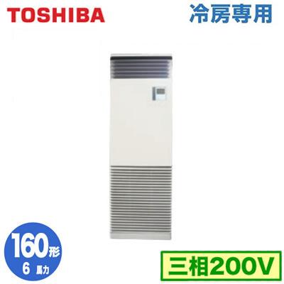 RFRA16033B (6馬力 三相200V)東芝 業務用エアコン 床置形 スタンドタイプ 冷房専用 シングル 160形 取付工事費別途