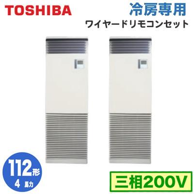 RFRB11233B (4馬力 三相200V)東芝 業務用エアコン 床置形 スタンドタイプ 冷房専用 同時ツイン 112形