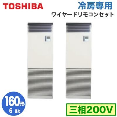 RFRB16033B (6馬力 三相200V)東芝 業務用エアコン 床置形 スタンドタイプ 冷房専用 同時ツイン 160形 取付工事費別途