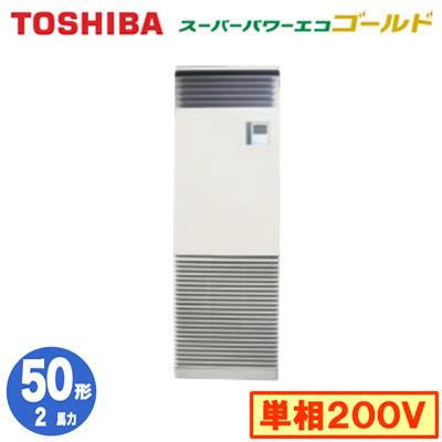 RFSA05033JB (2馬力 単相200V)東芝 業務用エアコン 床置形 スタンドタイプ スーパーパワーエコゴールド シングル 50形 取付工事費別途