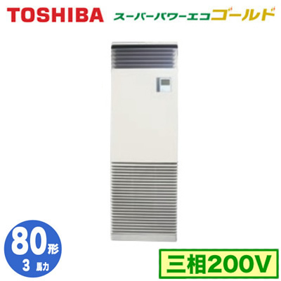 RFSA08033B (3馬力 三相200V)東芝 業務用エアコン 床置形 スタンドタイプ スーパーパワーエコゴールド シングル 80形 取付工事費別途