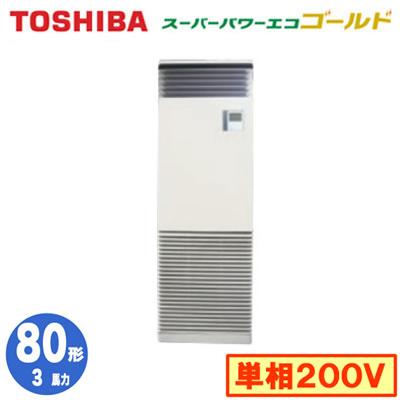 RFSA08033JB (3馬力 単相200V)東芝 業務用エアコン 床置形 スタンドタイプ スーパーパワーエコゴールド シングル 80形