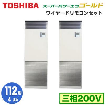 RFSB11233B (4馬力 三相200V) 【東芝ならメーカー3年保証】東芝 業務用エアコン 床置形 スタンドタイプ スーパーパワーエコゴールド 同時ツイン 112形