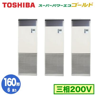 RFSC16033B 【東芝ならメーカー3年保証】 東芝 業務用エアコン 床置形 スタンドタイプ スーパーパワーエコゴールド 同時トリプル 160形 (6馬力 三相200V)