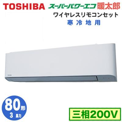 RKHA08031X (3馬力 三相200V ワイヤレス)東芝 業務用エアコン 壁掛形 寒冷地用 スーパーパワーエコ暖太郎 シングル 80形 取付工事費別途