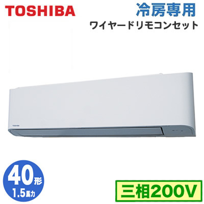 RKRA04033M 【東芝ならメーカー3年保証】 東芝 業務用エアコン 壁掛形 冷房専用 シングル 40形 RKRA04033M (1.5馬力 三相200V ワイヤード・省エネneo)