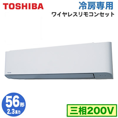 RKRA05633X (2.3馬力 三相200V ワイヤレス) 【東芝ならメーカー3年保証】東芝 業務用エアコン 壁掛形 冷房専用 シングル 56形