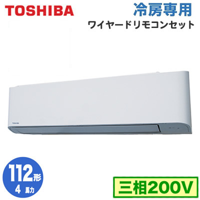RKRA11233M (4馬力 三相200V ワイヤード・省エネneo)東芝 業務用エアコン 壁掛形 冷房専用 シングル 112形 取付工事費別途