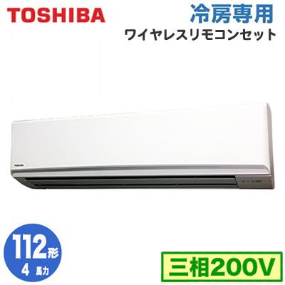 RKRA11233X (4馬力 三相200V ワイヤレス)東芝 業務用エアコン 壁掛形 冷房専用 シングル 112形 取付工事費別途