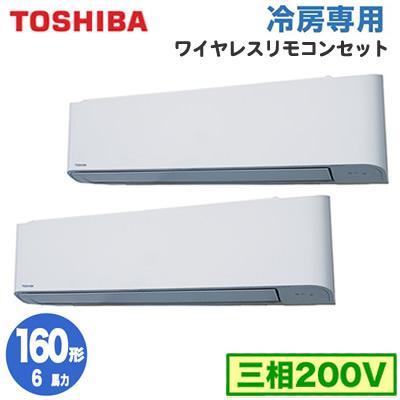 RKRB16033X (6馬力 三相200V ワイヤレス)東芝 業務用エアコン 壁掛形 冷房専用 同時ツイン 160形