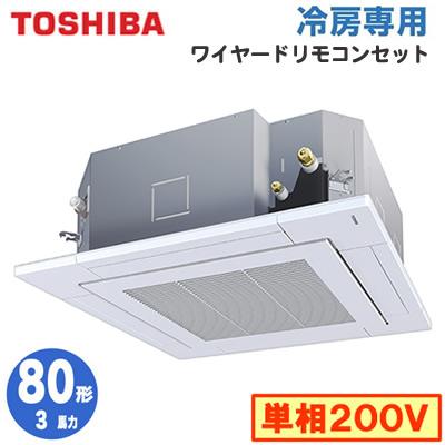 RURA08033JM (3馬力 単相200V ワイヤード・省エネneo)東芝 業務用エアコン 天井カセット形4方向吹出し 冷房専用 シングル 80形 取付工事費別途