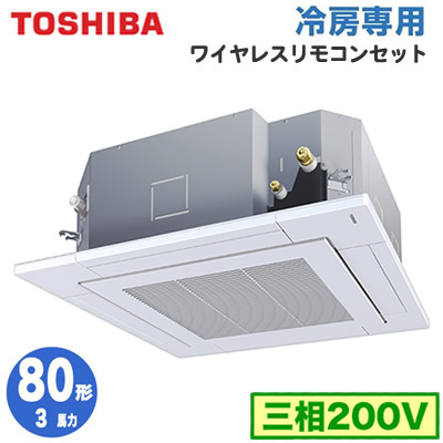 RURA08033X (3馬力 三相200V ワイヤレス)東芝 業務用エアコン 天井カセット形4方向吹出し 冷房専用 シングル 80形 取付工事費別途