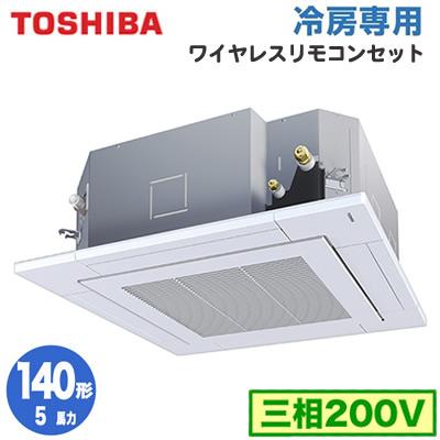 RURA14033X (5馬力 三相200V ワイヤレス)東芝 業務用エアコン 天井カセット形4方向吹出し 冷房専用 シングル 140形