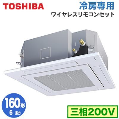 RURA16033X (6馬力 三相200V ワイヤレス)東芝 業務用エアコン 天井カセット形4方向吹出し 冷房専用 シングル 160形