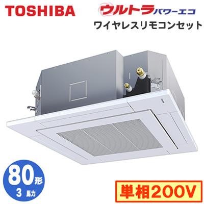RUXA08033JX (3馬力 単相200V ワイヤレス)東芝 業務用エアコン 天井カセット形4方向吹出し ウルトラパワーエコ シングル 80形
