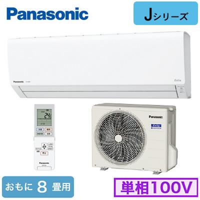 XCS-259CJ-W/S (おもに8畳用)ルームエアコン パナソニック Panasonic Eolia エオリア エコナビ搭載Jシリーズ 2019年モデル 単相100V 室内電源 住宅設備用