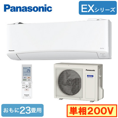 XCS-719CEX2-W/S (おもに23畳用)ルームエアコン パナソニック Panasonic Eolia エオリア エコナビ搭載EXシリーズ 2019年モデル 単相200V 室内電源 住宅設備用
