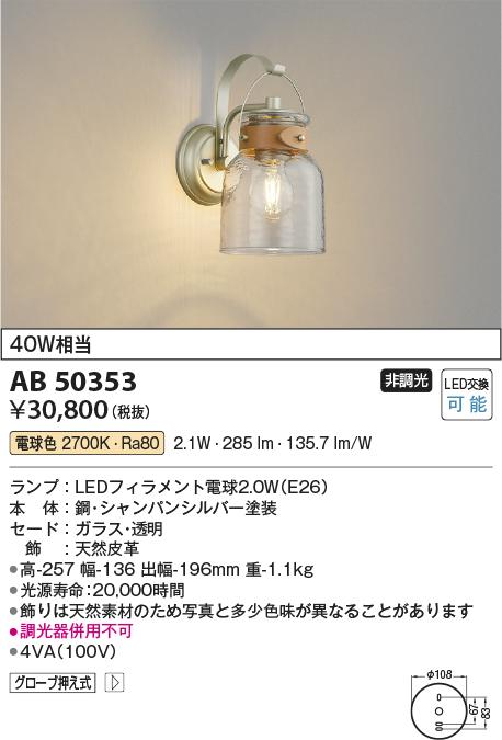 AB50353 コイズミ照明 照明器具 LEDブラケットライト My STYLE、My LIGHT 電球色 非調光 白熱球40W相当 AB50353