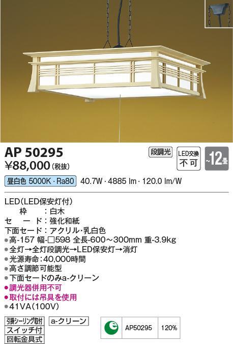 AP50295 コイズミ照明 照明器具 LED和風ペンダントライト 明城 昼白色 段調光 引きひもスイッチ付 AP50295 【~12畳】
