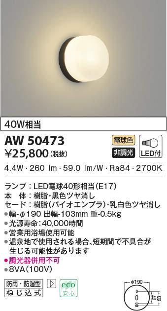 AW50473 コイズミ照明 照明器具 LED営業用浴室灯 防雨・防湿型 白熱球40W相当 電球色 非調光 AW50473