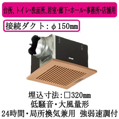 FY-32B7M-87 パナソニック Panasonic 天井埋込形換気扇 ルーバー組合せ品番(樹脂製 格子 ナチュラルバーチ) 低騒音・大風量形 台所、トイレ・洗面所、居室・廊下・ホール・事務所・店舗用 FY-32B7M/87