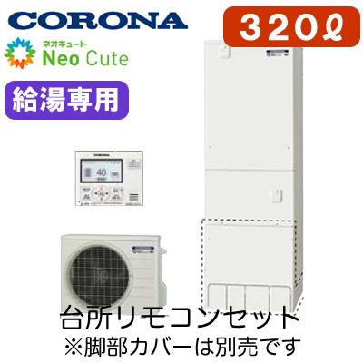 CHP-A32NX1 【台所リモコン付】 コロナ ネオキュート 320L 給湯専用タイプ 耐震クラスS対応