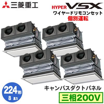 FDRVP2244HDS5LA (8馬力 三相200V ワイヤード キャンバスダクトパネル仕様)三菱重工 業務用エアコン 天埋カセテリア(ビルトイン型) 個別ダブルツイン224形 ハイパーVSX