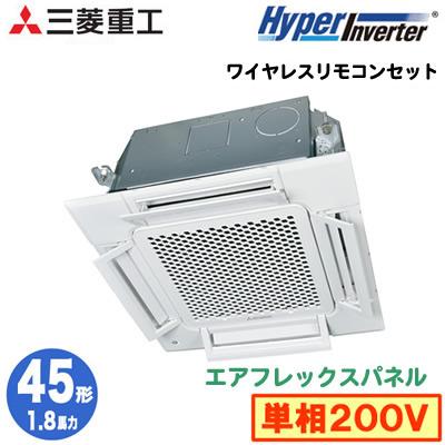 FDTCV455HK5SA (1.8馬力 単相200V ワイヤレス エアフレックスパネル仕様)三菱重工 業務用エアコン 天井埋込形小容量4方向吹出し(システム天井対応機) シングル45形 ハイパーインバーター 取付工事費別途