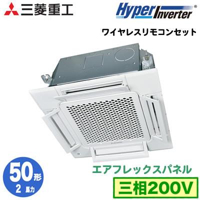 FDTCV505H5SA (2馬力 三相200V ワイヤレス エアフレックスパネル仕様)三菱重工 業務用エアコン 天井埋込形小容量4方向吹出し(システム天井対応機) シングル50形 ハイパーインバーター