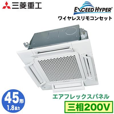 FDTCZ455H5SA (1.8馬力 三相200V ワイヤレス エアフレックスパネル仕様)三菱重工 業務用エアコン 天井埋込形小容量4方向吹出し(システム天井対応機) シングル45形 エクシードハイパー