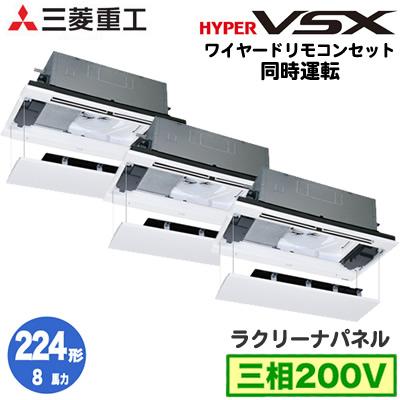 FDTWVP2244HTS5LA 三菱重工 業務用エアコン ハイパーVSX 天埋2方向 同時トリプル224形 (8馬力 三相200V ワイヤード ラクリーナパネル仕様)