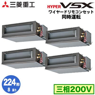 値頃 FDUVP2244HDS5LA (8馬力 三相200V ワイヤード)三菱重工 (8馬力 業務用エアコン 高静圧ダクト型 高静圧ダクト型 同時ダブルツイン224形 ハイパーVSX ハイパーVSX 取付工事費別途, 里山からの贈り物:6a2b04cc --- content.houzerz.com