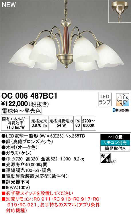 OC006487BC1LEDシャンデリア 6灯 10畳用CONNECTED LIGHTING LC-FREE 調光・調色 Bluetooth対応オーデリック 照明器具 居間・リビング向け おしゃれ 【~10畳】