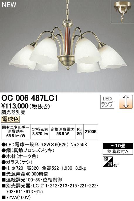 【人気の照明器具が激安大特価!取付工事もご相談ください】 OC006487LC1 オーデリック 照明器具 LEDシャンデリア 電球色 調光可 【~10畳】