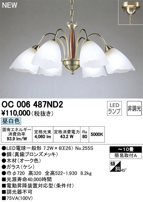 OC006487ND2LEDシャンデリア 6灯 10畳用非調光 昼白色オーデリック 照明器具 居間・リビング向け おしゃれ 【~10畳】