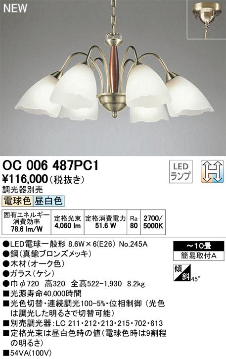 OC006487PC1LEDシャンデリア 6灯 10畳用LC-CHANGE光色切替調光オーデリック 照明器具 居間・リビング向け おしゃれ 【~10畳】
