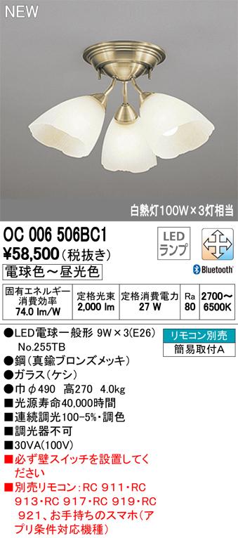 【人気の照明器具が激安大特価!取付工事もご相談ください】 OC006506BC1 オーデリック 照明器具 CONNECTED LIGHTING LEDシャンデリア LC-FREE Bluetooth対応 調光・調色 白熱灯100W×3灯相当