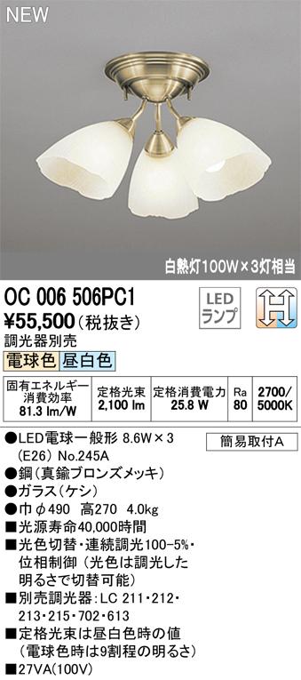 【人気の照明器具が激安大特価!取付工事もご相談ください】 OC006506PC1 オーデリック 照明器具 LEDシャンデリア LC-CHANGE光色切替調光 白熱灯100W×3灯相当