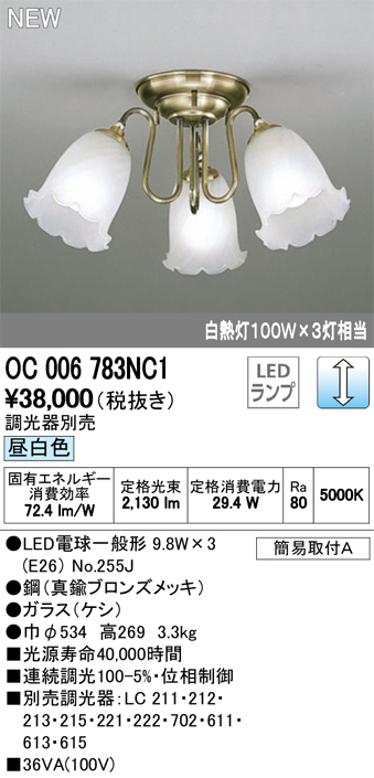 OC006783NC1LEDシャンデリア 3灯調光可 昼白色 白熱灯100W×3灯相当オーデリック 照明器具 居間・リビング向け おしゃれ