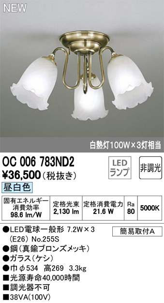 【人気の照明器具が激安大特価!取付工事もご相談ください】 OC006783ND2 オーデリック 照明器具 LEDシャンデリア 昼白色 非調光 白熱灯100W×3灯相当
