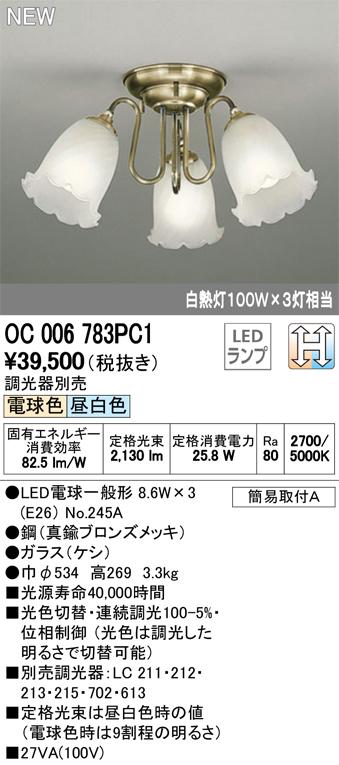 【人気の照明器具が激安大特価!取付工事もご相談ください】 OC006783PC1 オーデリック 照明器具 LEDシャンデリア LC-CHANGE光色切替調光 白熱灯100W×3灯相当