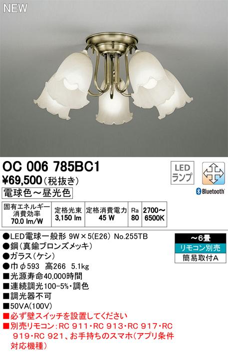 OC006785BC1LEDシャンデリア 5灯 6畳用CONNECTED LIGHTING LC-FREE 調光・調色 Bluetooth対応オーデリック 照明器具 居間・リビング向け おしゃれ 【~6畳】