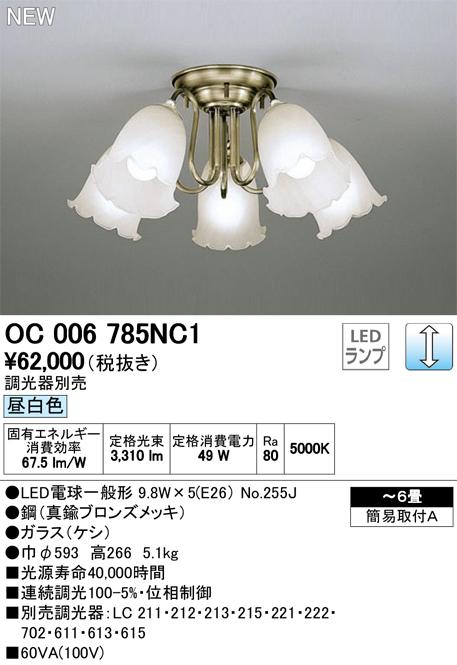 OC006785NC1 オーデリック 照明器具 LEDシャンデリア 昼白色 調光可 【~6畳】